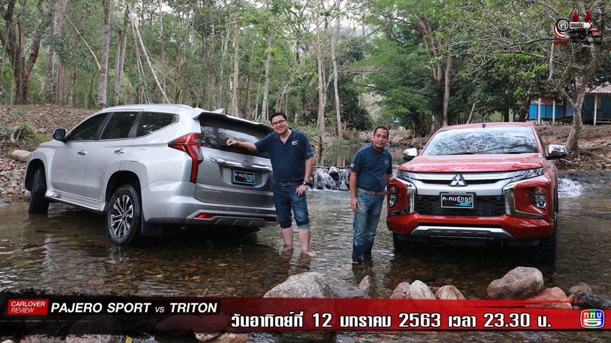 ศึกสายเลือดต่างสไตล์ Mitsubishi Triton Vs Pajero Sport ใหม่ EP.2