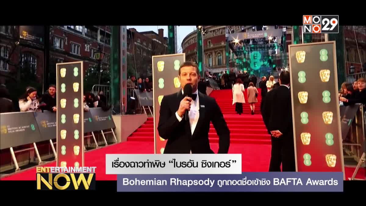 """เรื่องฉาวทำพิษ """"ไบรอัน ซิงเกอร์"""" จาก Bohemian Rhapsody ถูกถอดชื่อเข้าชิง BAFTA Awards"""