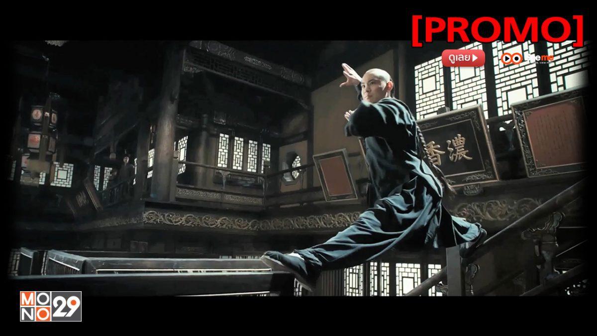 Tai Chi Hero ไทเก๊ก หมัดเล็กเหล็กตัน 2 [PROMO]