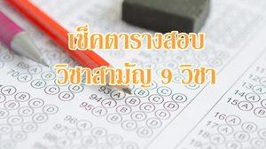 เช็คตารางสอบ วิชาสามัญ 9 วิชา ปีการศึกษา 2562