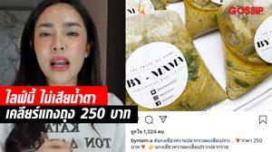 """นางเอก MV """"กะเทยไม่เคยนอกใจ"""" ไลฟ์เคลียร์ แกงเขียวหวาน 250 บาท"""