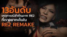 13 อันดับ เหตุการณ์สำคัญใน RE2 ที่เราอยากเห็นใน RE2 Remake