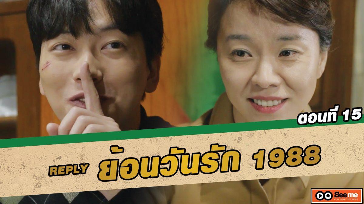 ย้อนวันรัก 1988 (Reply 1988) ตอนที่ 15 แม่ไม่รู้เลยนะเนี่ยว่าลูกพูดเก่ง [THAI SUB]