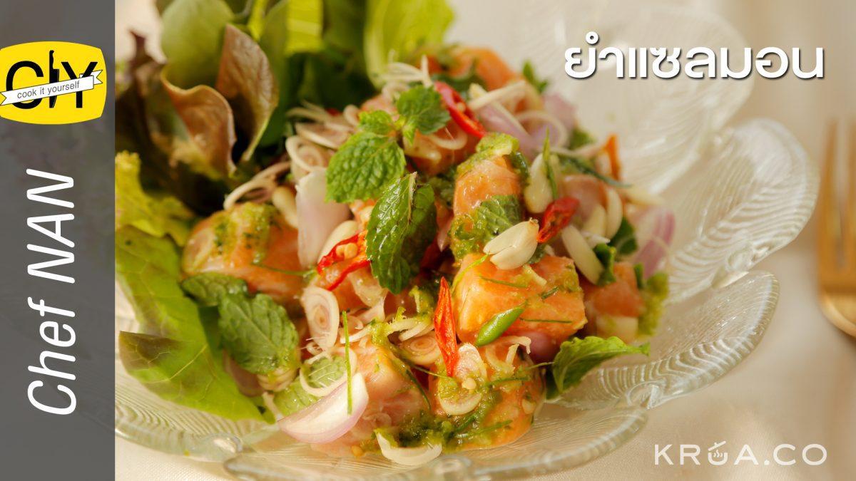 CIY - cook it yourself ยำแซลมอนแซ่บ