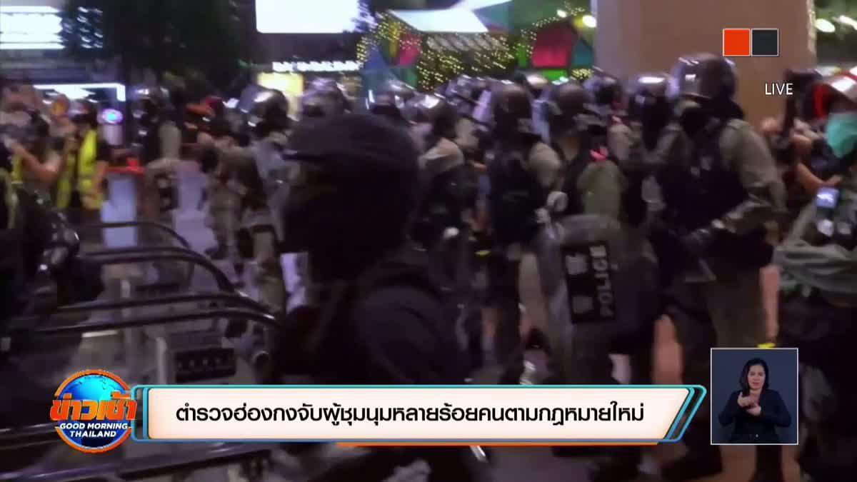 ตำรวจฮ่องกงจับผู้ชุมนุมหลายร้อยคนตามกฎหมายใหม่