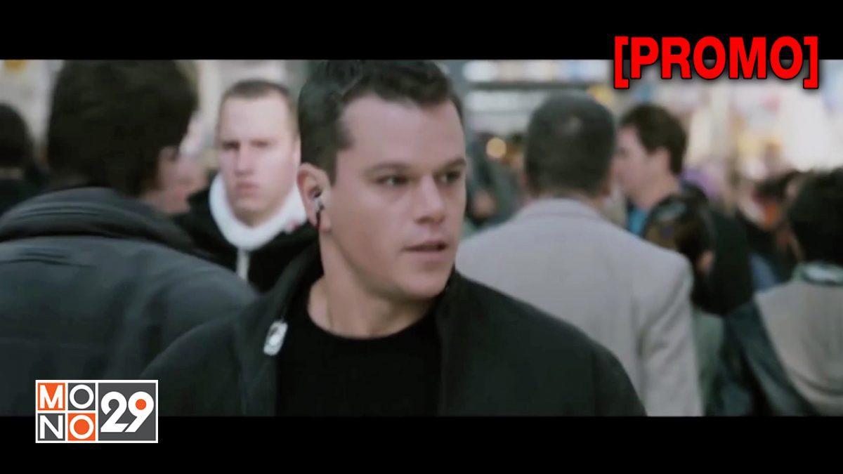 The Bourne Ultimatum ปิดเกมล่าจารชน คนอันตราย ภาค 3 [PROMO]