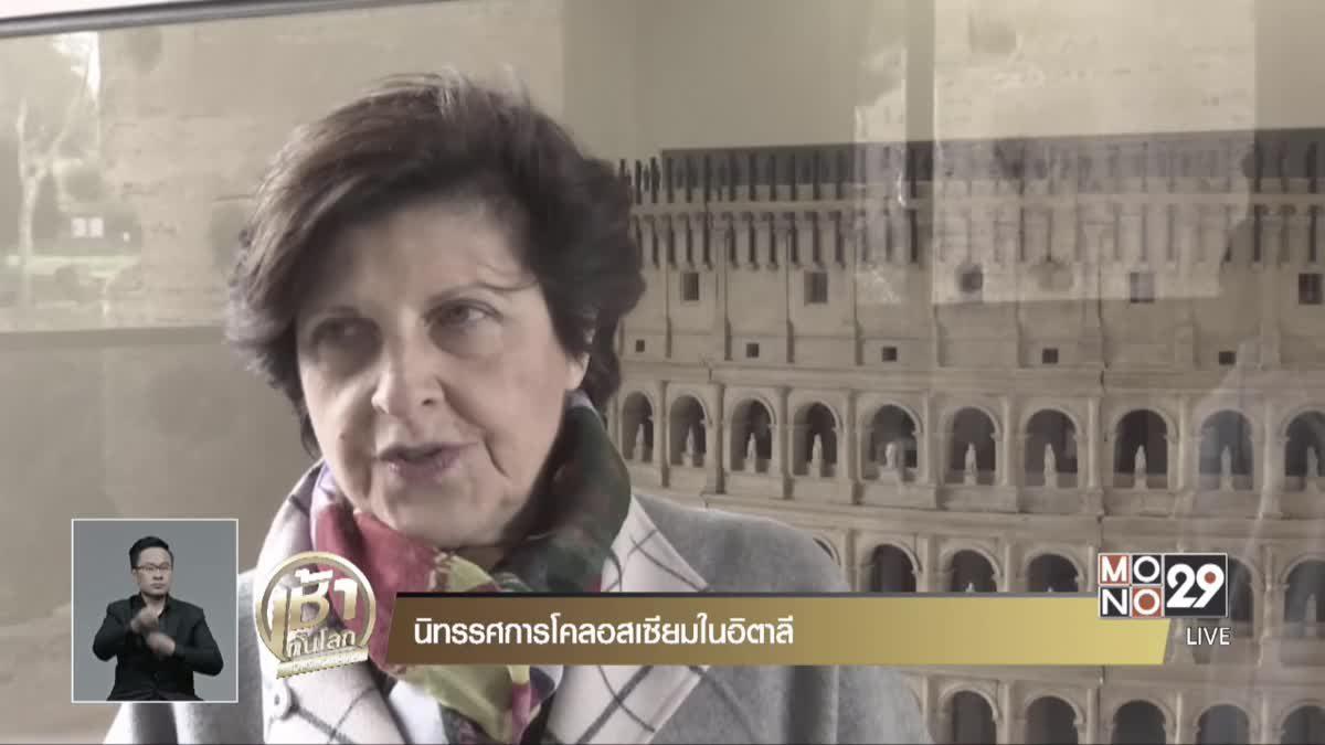 นิทรรศการโคลอสเซียมในอิตาลี