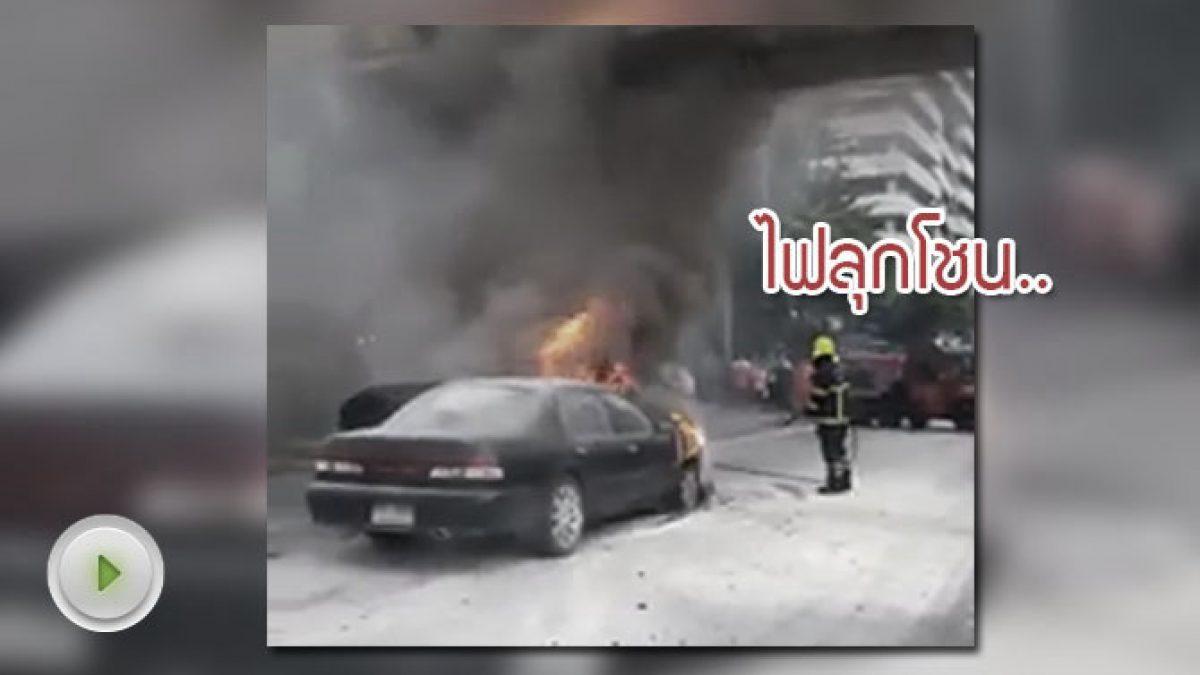 คลิปเหตุการณ์ เพลิงไหม้รถเก๋ง ย่านชิดลม (02-10-60)