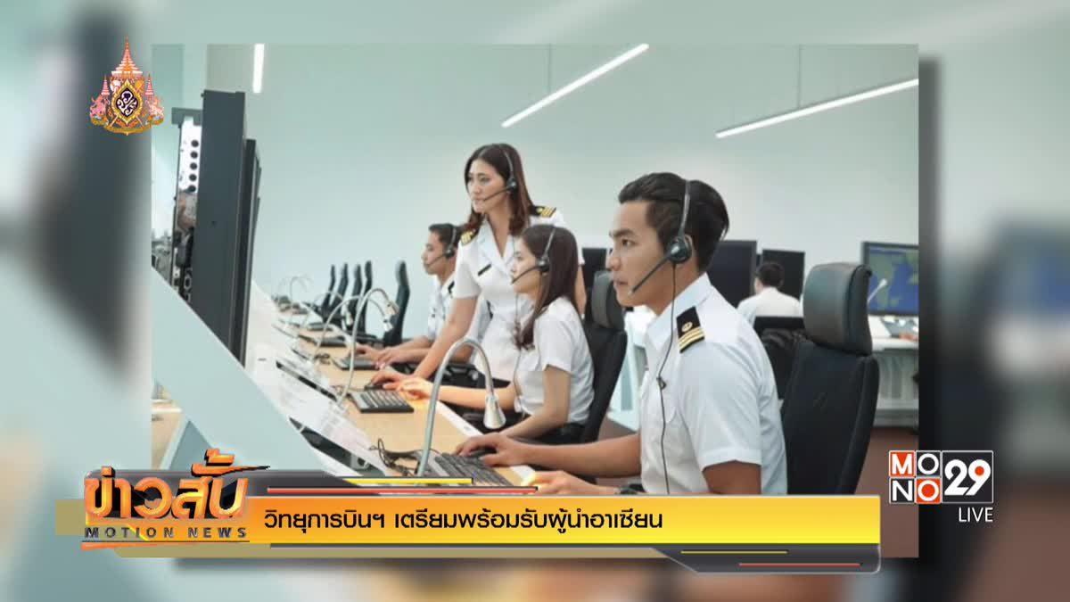 วิทยุการบินฯ เตรียมพร้อมรับผู้นำอาเซียน