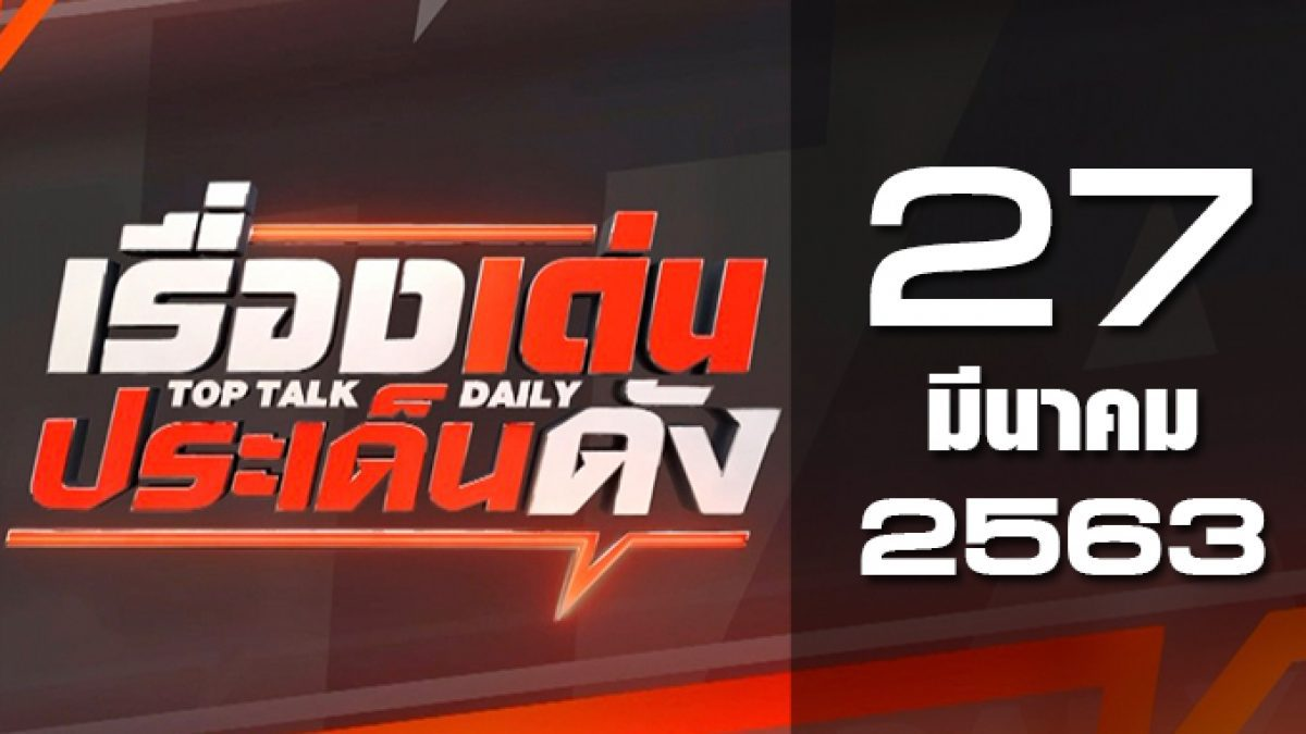 เรื่องเด่นประเด็นดัง Top Talk Daily 27-03-63