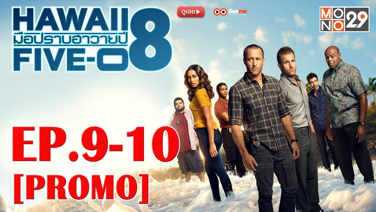 Hawaii Five-0 มือปราบฮาวาย ปี8 EP.9-10 [PROMO]