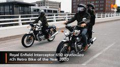 Royal Enfield Interceptor 650 แรงต่อเนื่อง คว้า Retro Bike of the Year 2020