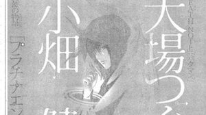 ปล่อยแล้ว!! ผลงานชิ้นใหม่ล่าสุดของผู้เขียน Death Note!!
