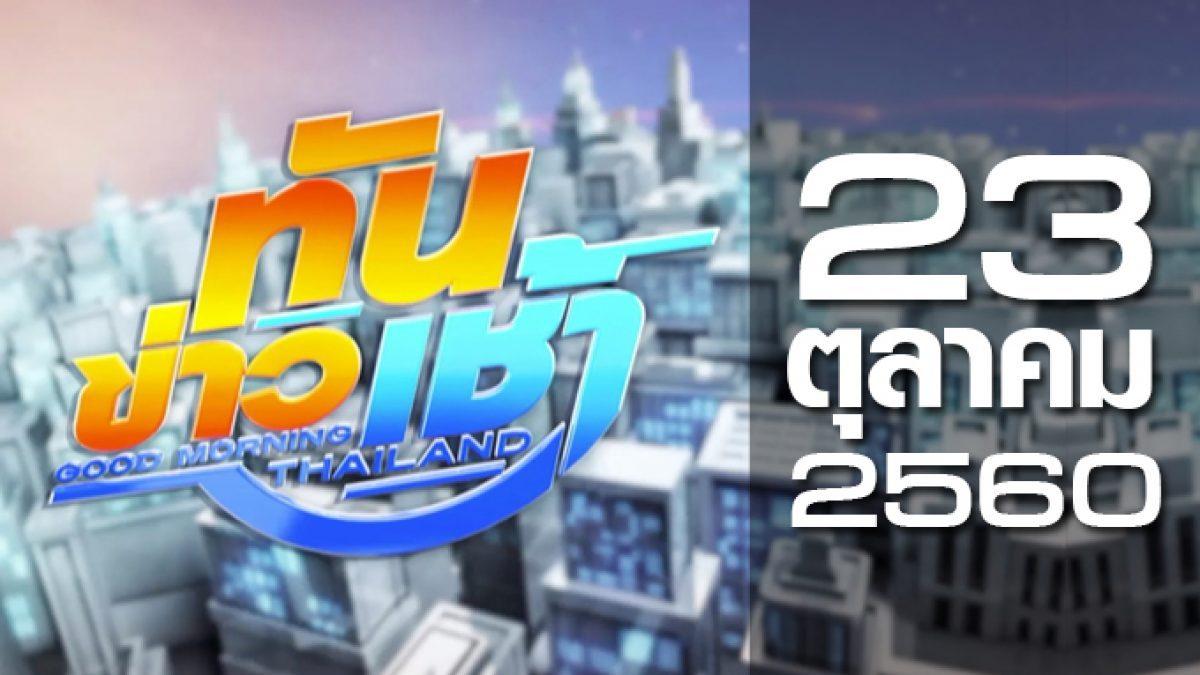 ทันข่าวเช้า Good Morning Thailand 23-10-60