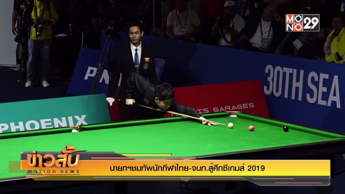 นายกฯชมทัพนักกีฬาไทย-จนท.สู้ศึกซีเกมส์ 2019