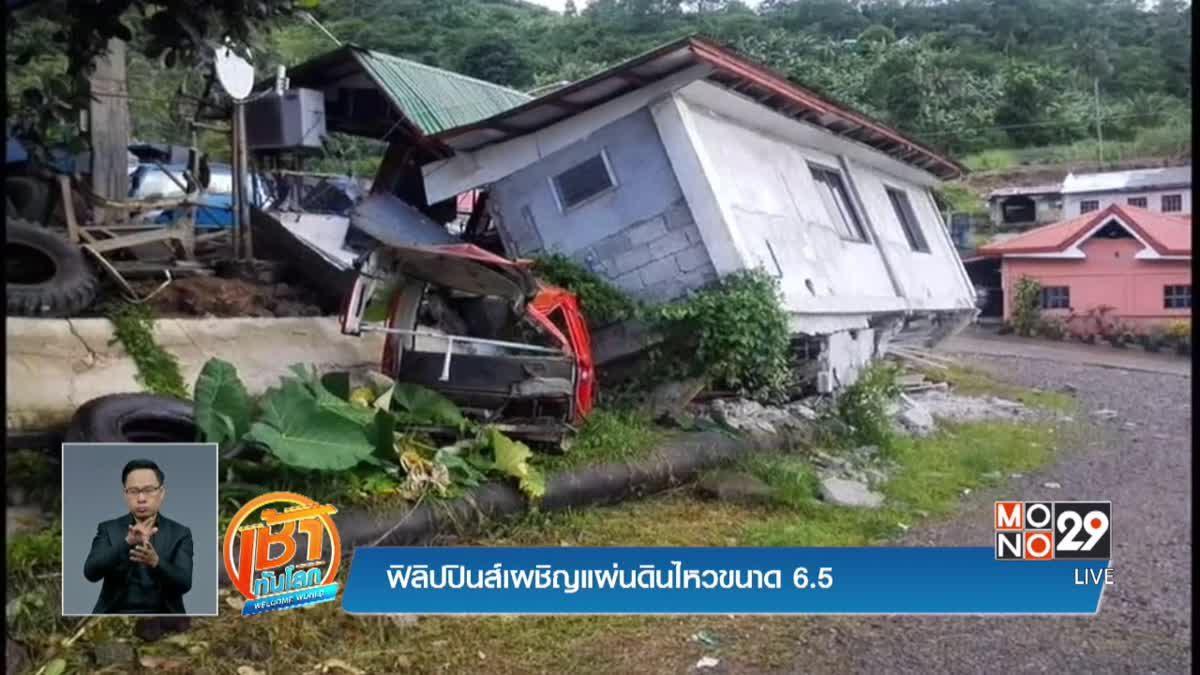 ฟิลิปปินส์เผชิญแผ่นดินไหวขนาด 6.5