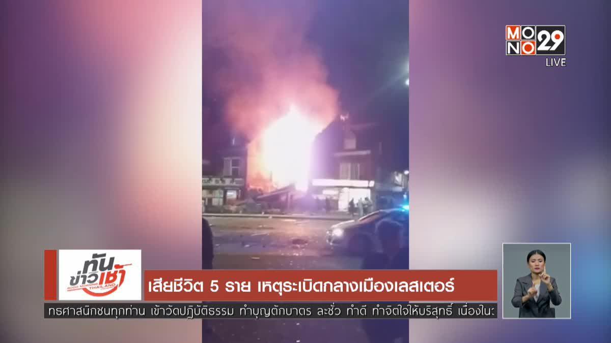 เสียชีวิต 5 ราย เหตุระเบิดกลางเมืองเลสเตอร์