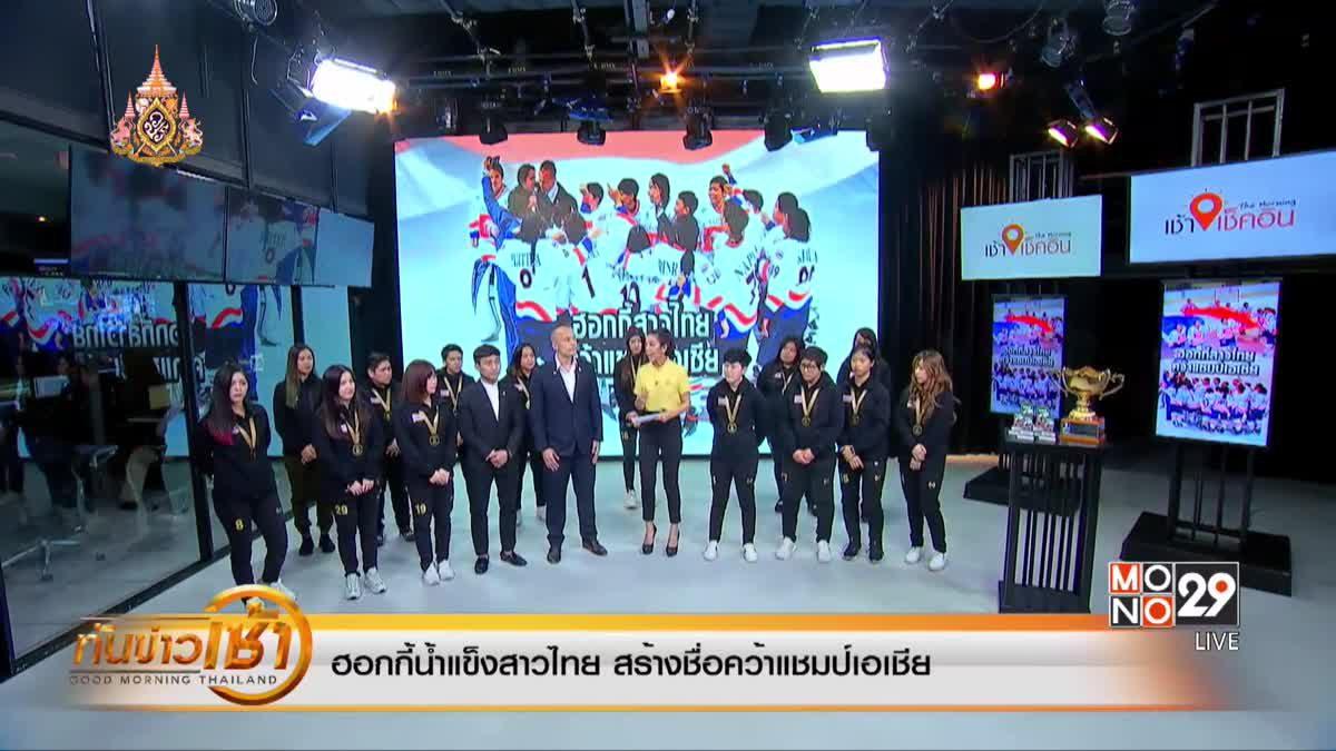 The Morning - ฮอกกี้น้ำแข็งสาวไทย  สร้างชื่อคว้าแชมป์เอเชีย