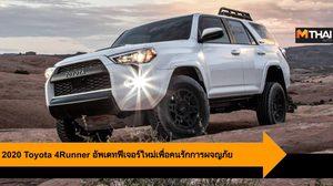 2020 Toyota 4Runner อัพเดทฟีเจอร์ใหม่เพื่อคนรักการผจญภัย