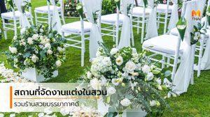 5 สถานที่ จัดงานแต่งในสวน สำหรับบ่าวสาวที่ชอบ บรรยากาศธรรมชาติ