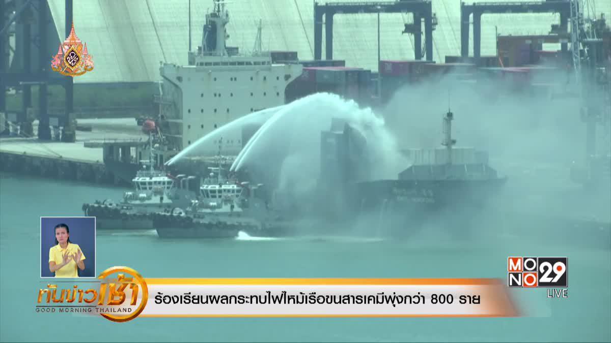 ร้องเรียนผลกระทบไฟไหม้เรือขนสารเคมีพุ่งกว่า800ราย