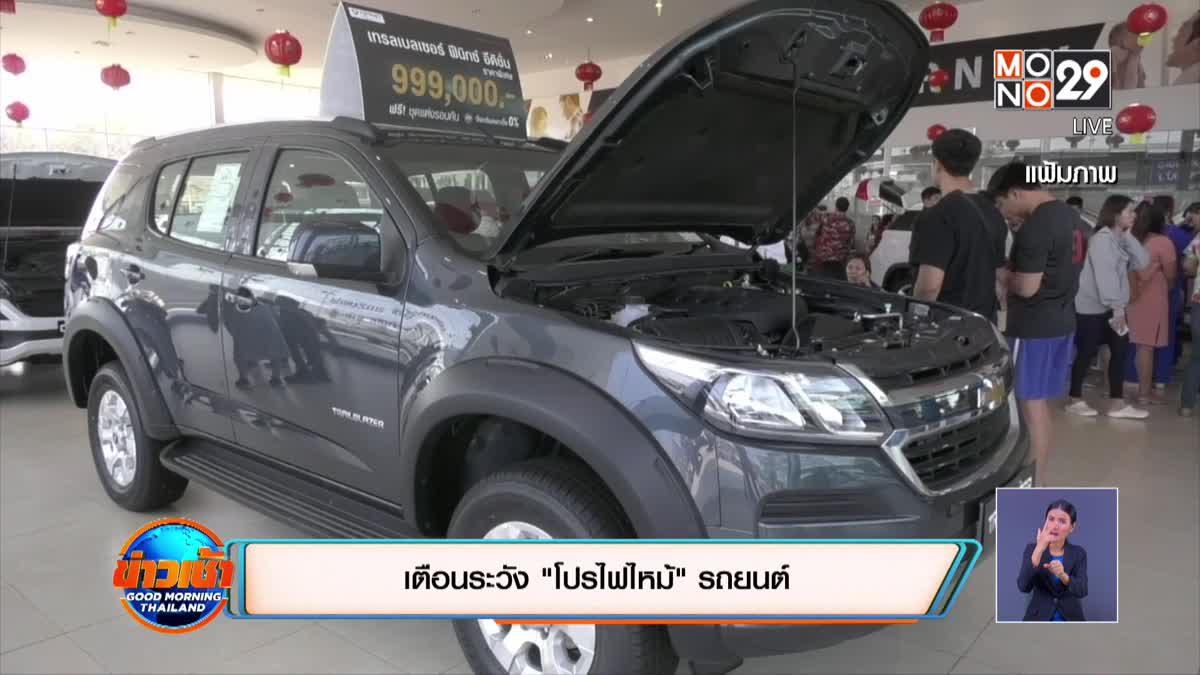 เตือนซื้อต่อใบจองเชฟโรเลตอาจสูญเงิน - ไม่ได้รถ