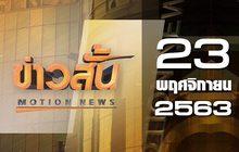 ข่าวสั้น Motion News Break 1 23-11-63