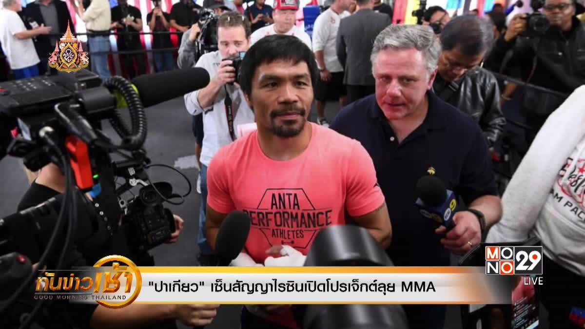 """""""ปาเกียว""""เซ็นสัญญาไรซินเปิดโปรเจ็กต์ลุย MMA"""