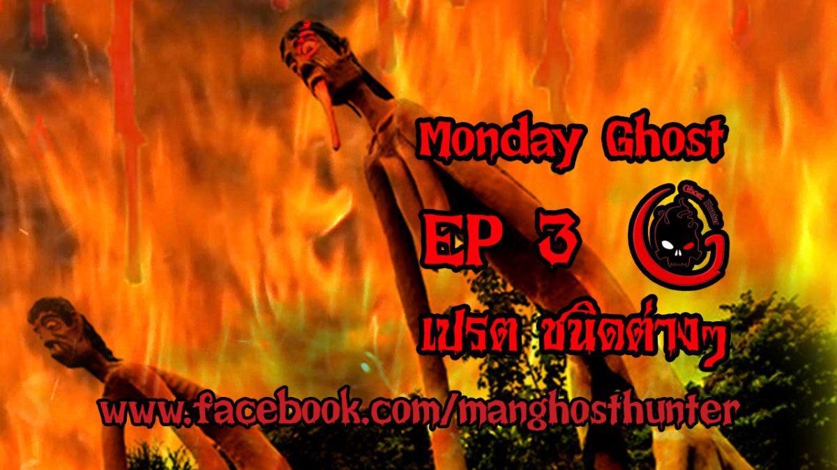 Monday Ghost EP3 เปรตชนิดต่างๆ
