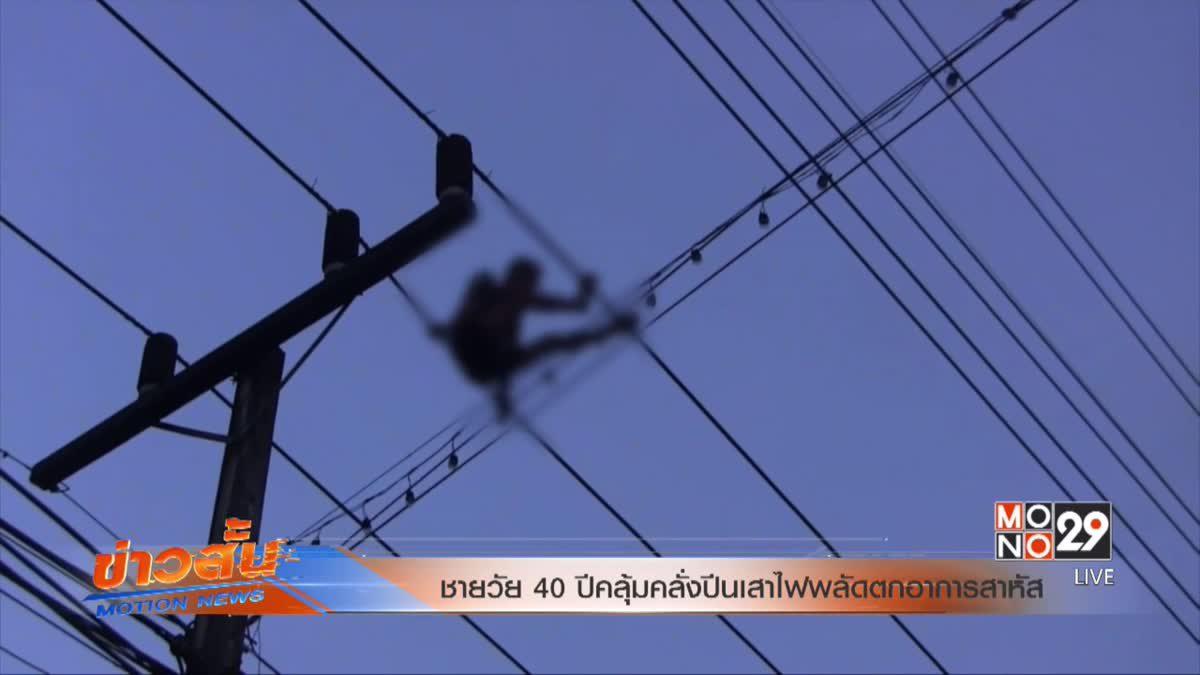 ชายวัย 40 ปีคลุ้มคลั่งปีนเสาไฟพลัดตกอาการสาหัส