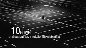 10 คำพูดบทเรียนสอนชีวิตจากหนังสือ The Alchemist