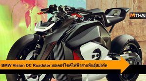 BMW Vision DC Roadster มอเตอร์ไซค์ไฟฟ้าสายพันธุ์สปอร์ต และล้ำ