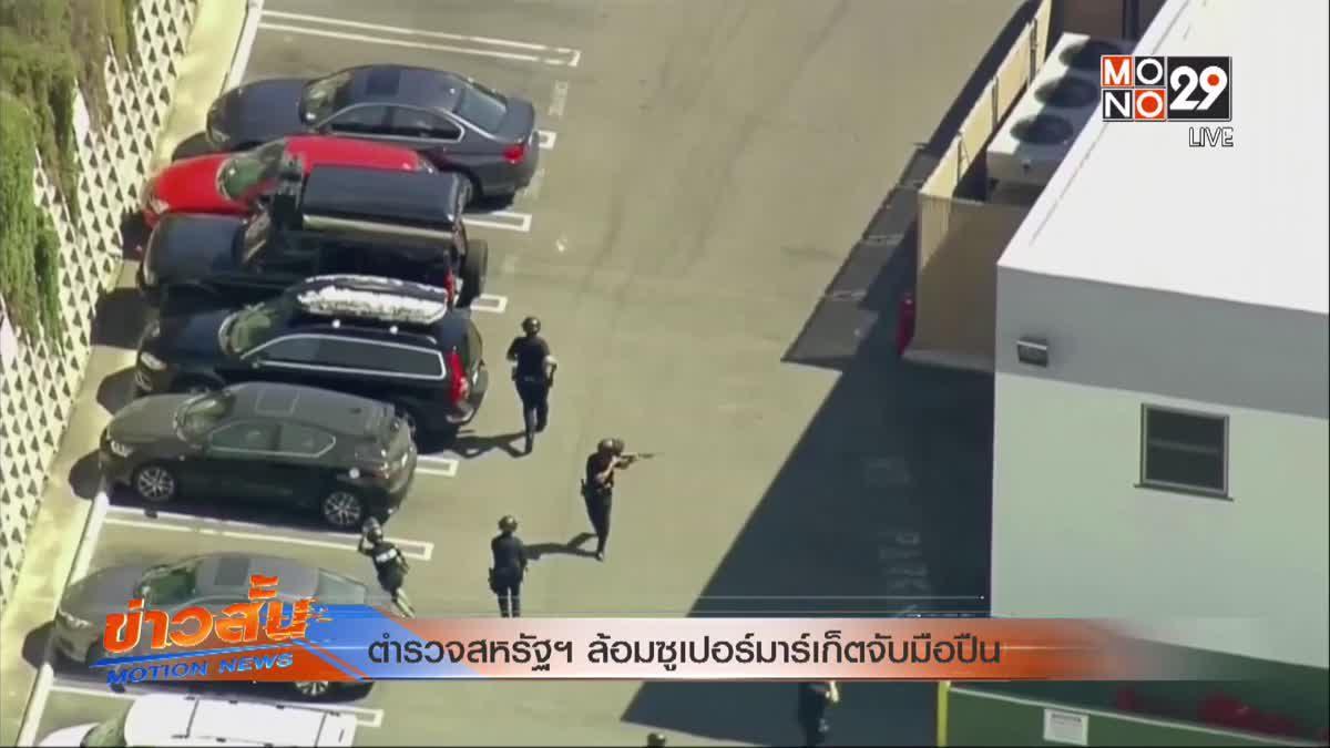 ตำรวจสหรัฐฯ ล้อมซูเปอร์มาร์เก็ตจับมือปืน