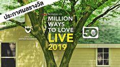 ประกาศผลผู้ได้รับบัตรคอนเสิร์ต BOYd50th #3 MILLION WAYS TO LOVE – LIVE 2019
