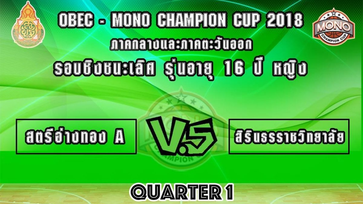(Q1) OBEC MONO CHAMPION CUP 2018 รอบชิงชนะเลิศรุ่น 16 ปีหญิง โซนภาคกลาง : ร.ร.สตรีอ่างทอง (A) VS ร.ร.สิรินธรราชวิทยาลัย (21 พ.ค. 2561)