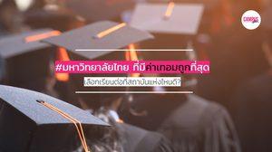 """8 มหาวิทยาลัยไทย ที่ขึ้นชื่อว่า """"มีค่าเทอมถูกที่สุด"""" – เลือกเรียนต่อทีไหนดี?"""