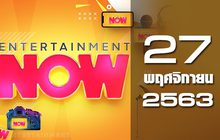 Entertainment Now 27-11-63