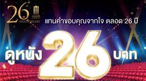 """26th Anniversary Major Group"" ดูหนัง 26 บาท ทุกเรื่อง ทุกรอบ ทุกสาขาทั่วประเทศ"