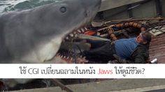 นักแสดงหนัง Jaws ผุดไอเดีย ก่อนนำกลับมาขายใหม่ ควรใช้ CGI เปลี่ยนฉลามในหนังให้ดูมีชีวิต