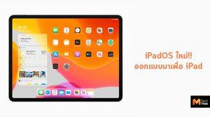 iPadOS ระบบปฏิบัติการใหม่เพื่อ iPad กับความสามารถที่หลากหลายขึ้น