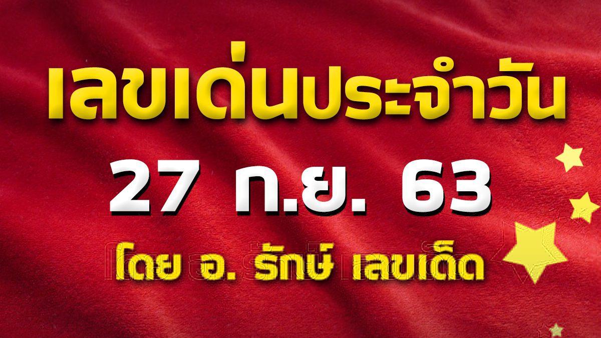 เลขเด่นประจำวันที่ 27 ก.ย. 63 กับ อ.รักษ์ เลขเด็ด #ฮานอย