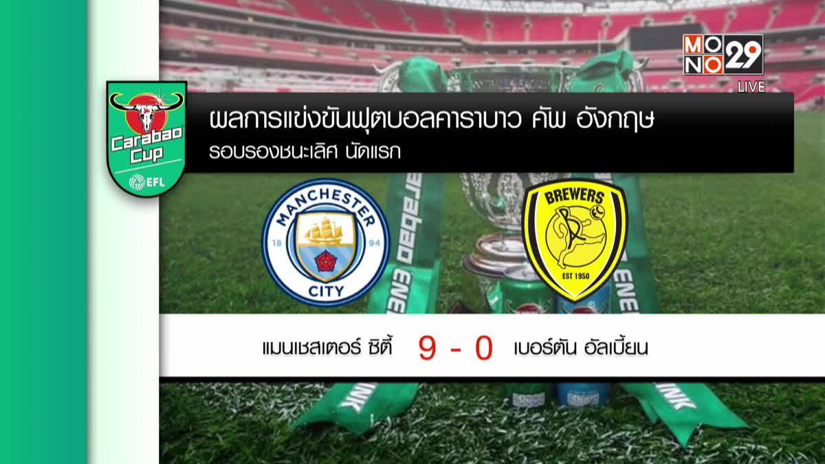 ผลฟุตบอลคาราบาว คัพ อังกฤษ รอบรองชนะเลิศ 10-01-62