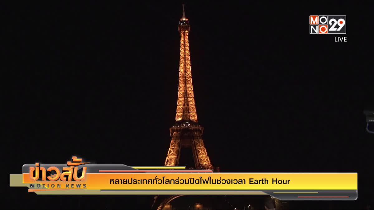 หลายประเทศทั่วโลกร่วมปิดไฟในช่วงเวลา Earth Hour