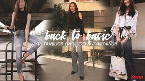 Back to basic!!! อาย กมลเนตร คูลๆ แนวๆ กับ กางเกงยีนส์