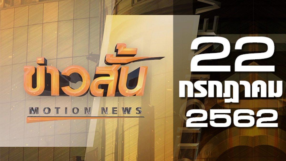 ข่าวสั้น Motion News Break 1 22-07-62