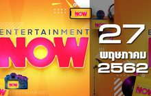 Entertainment Now Break 2 27-05-62