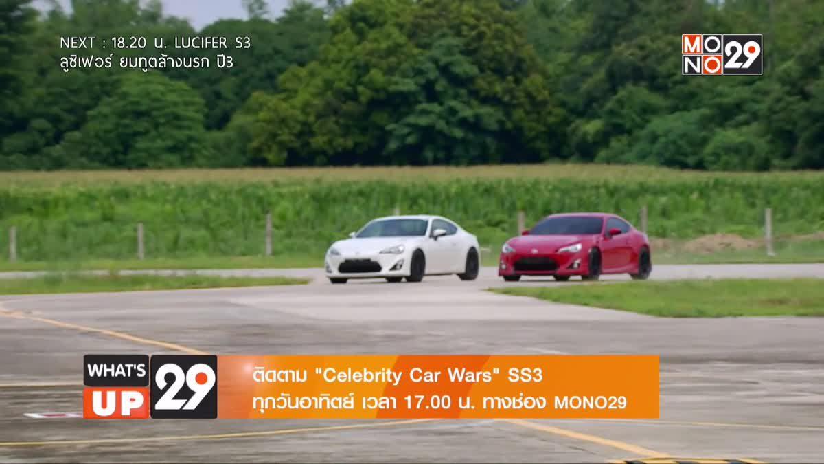 """""""Celebrity Car Wars"""" ซีซั่น 3 ยังคงความลุ้นระทึกอย่างต่อเนื่อง"""