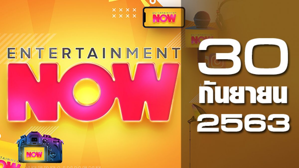 Entertainment Now 30-09-63
