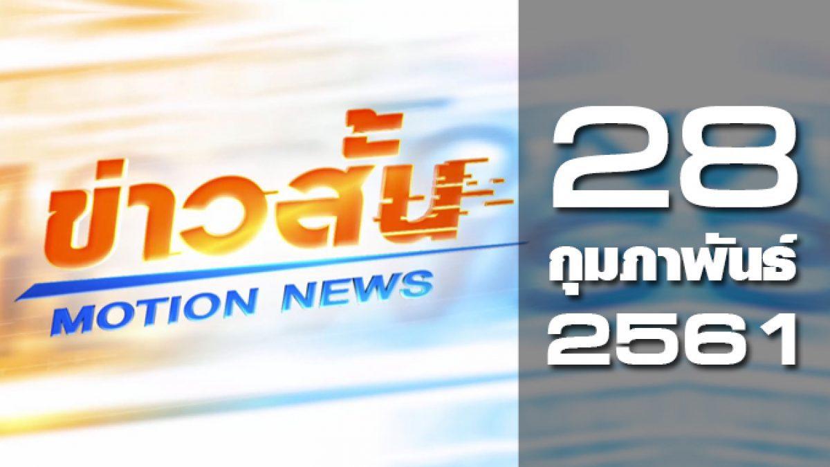 ข่าวสั้น Motion News Break 2 28-02-61