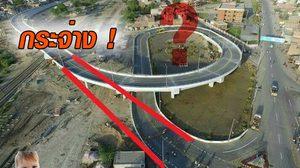 กระจ่างแล้ว!  เหตุสร้างถนนเป็นวงกลม ไม่ทำตรงเป็นเส้นยาว